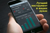 Заказать  RightVision Power Metering App for Smartphone в магазине MODA LED